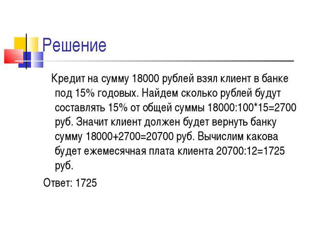 Решение Кредит на сумму 18000 рублей взял клиент в банке под 15% годовых. Най...