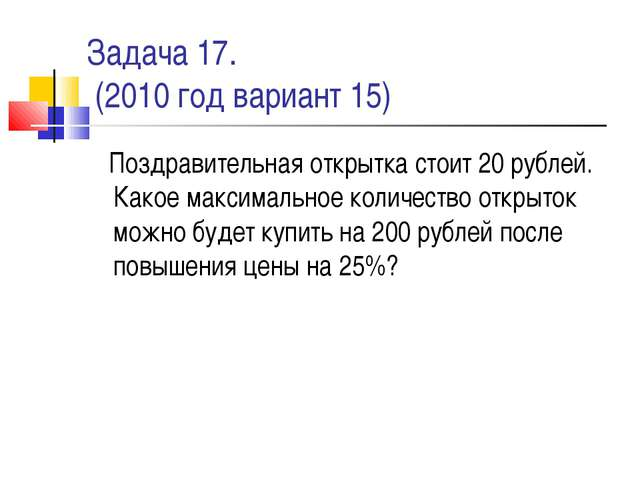 Задача 17. (2010 год вариант 15) Поздравительная открытка стоит 20 рублей. Ка...