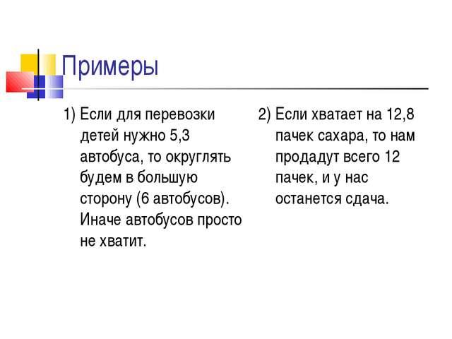 Примеры 1) Если для перевозки детей нужно 5,3 автобуса, то округлять будем в...