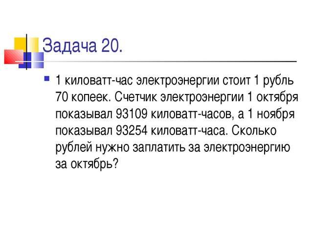 Задача 20. 1 киловатт-час электроэнергии стоит 1 рубль 70 копеек. Счетчик эле...