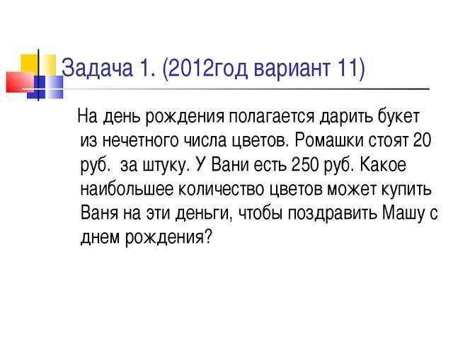 Задача 1. (2012год вариант 11) На день рождения полагается дарить букет из не...