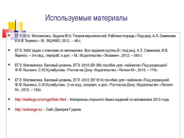 Используемые материалы ЕГЭ 2012. Математика. Задача В10. Теория вероятностей....
