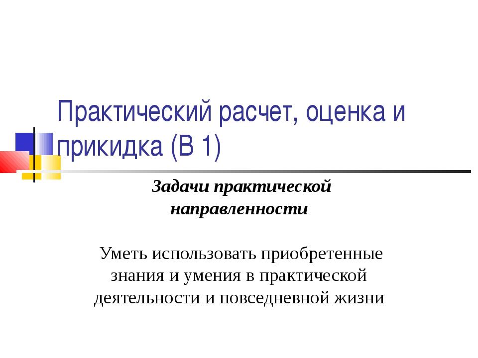 Практический расчет, оценка и прикидка (В 1) Задачи практической направленнос...