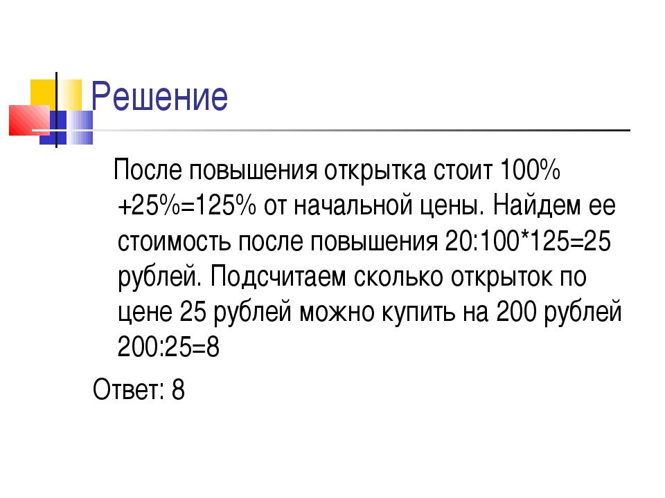Решение После повышения открытка стоит 100%+25%=125% от начальной цены. Найде...