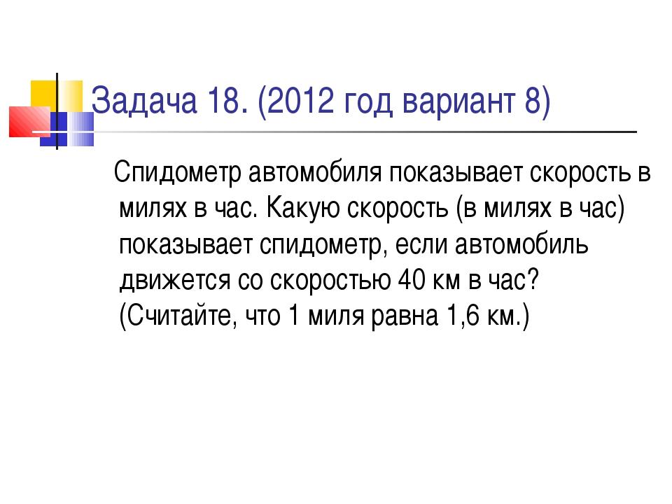 Задача 18. (2012 год вариант 8) Спидометр автомобиля показывает скорость в ми...