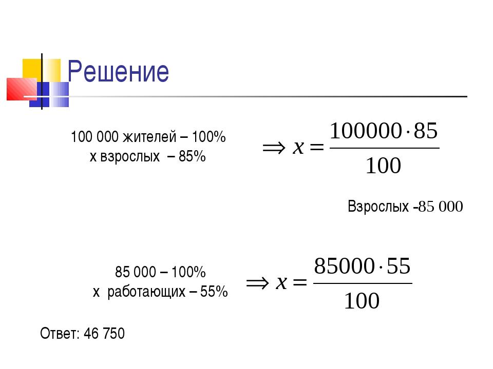 Решение 100 000 жителей – 100% х взрослых – 85% Взрослых -85 000 85 000 – 100...
