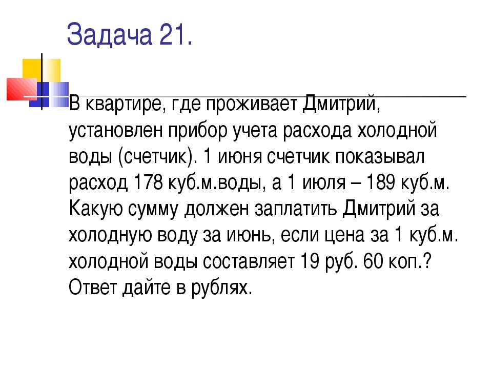 Задача 21. В квартире, где проживает Дмитрий, установлен прибор учета расхода...