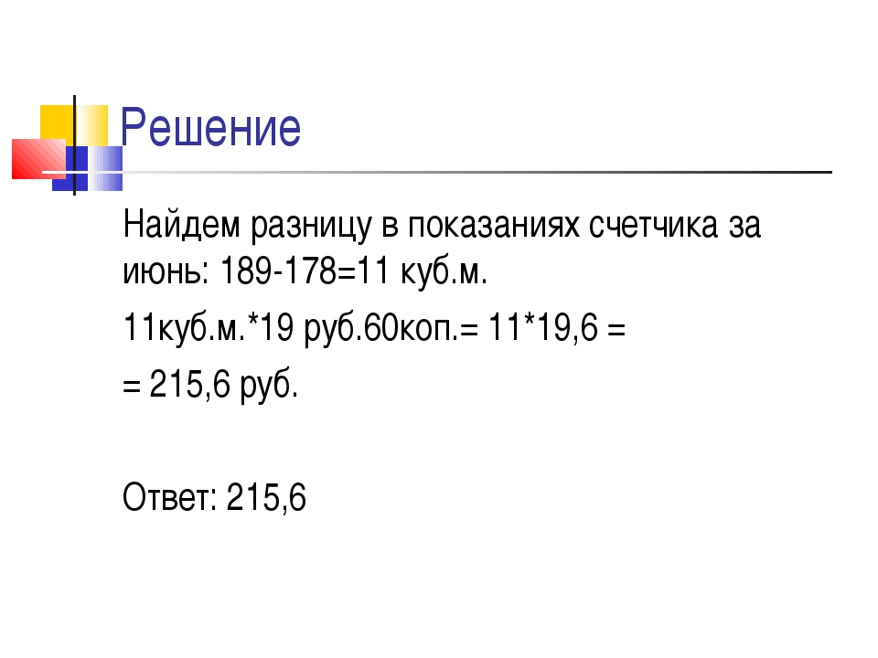 Решение Найдем разницу в показаниях счетчика за июнь: 189-178=11 куб.м. 11куб...