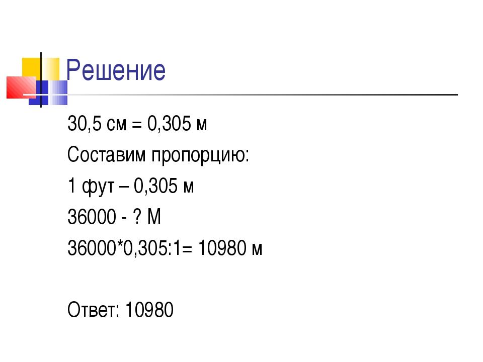 Решение 30,5 см = 0,305 м Составим пропорцию: 1 фут – 0,305 м 36000 - ? М 360...