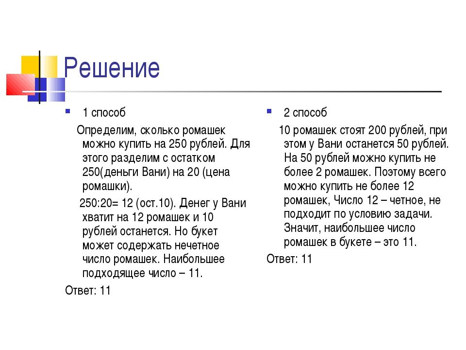 Решение 1 способ Определим, сколько ромашек можно купить на 250 рублей. Для э...
