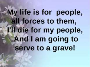 My life is for people, all forces to them, I'll die for my people, And I am