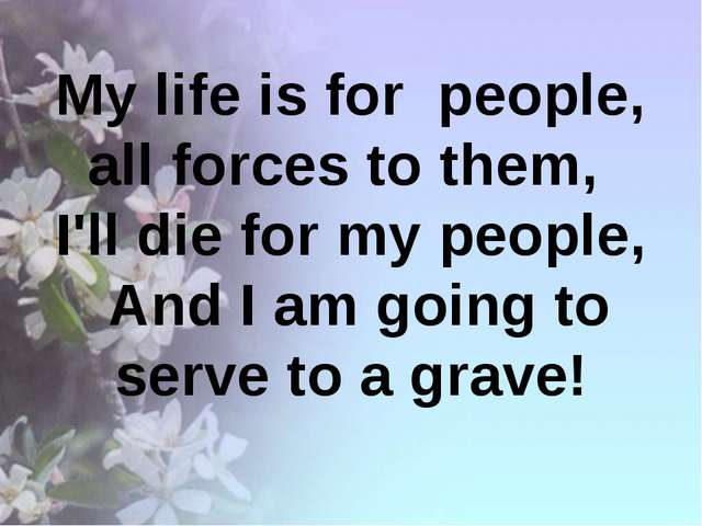 My life is for people, all forces to them, I'll die for my people, And I am...