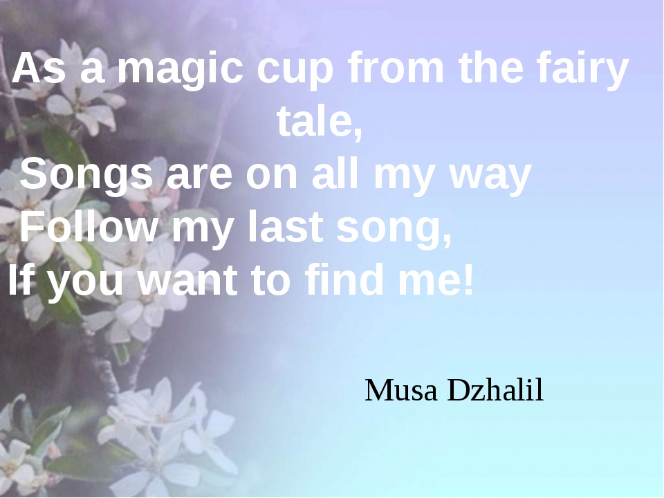 As a magic cup from the fairy tale, Songs are on all my way Follow my last s...