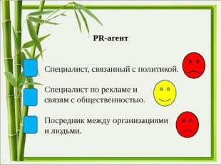 РR-агент Специалист, связанный с политикой. Специалист по рекламе и связям с