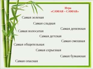 Игра «САМАЯ – САМАЯ» Самая зеленая Самая сладкая Самая общительная Самая вол