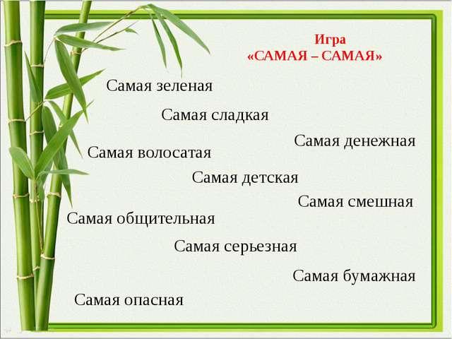 Игра «САМАЯ – САМАЯ» Самая зеленая Самая сладкая Самая общительная Самая вол...