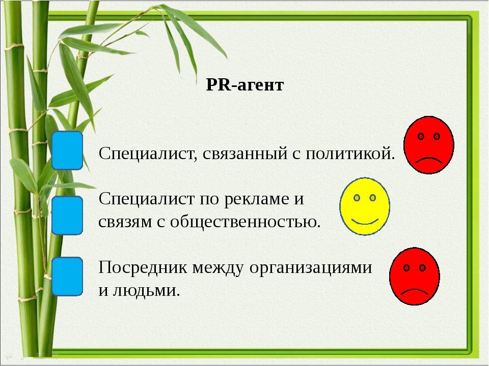 РR-агент Специалист, связанный с политикой. Специалист по рекламе и связям с...