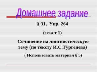 § 31, Упр. 264 (текст 1) Сочинение на лингвистическую тему (по тексту И.С.Тур