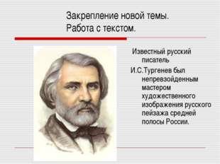 Закрепление новой темы. Работа с текстом. Известный русский писатель И.С.Тург
