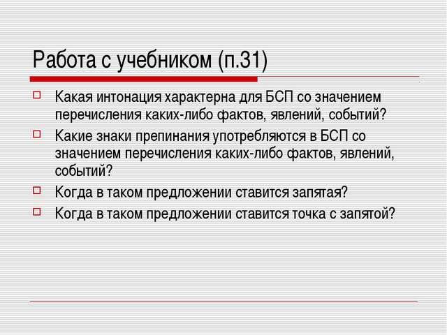 Работа с учебником (п.31) Какая интонация характерна для БСП со значением пер...