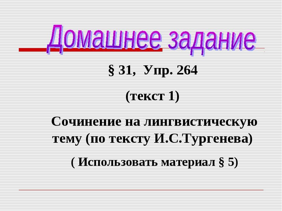 § 31, Упр. 264 (текст 1) Сочинение на лингвистическую тему (по тексту И.С.Тур...