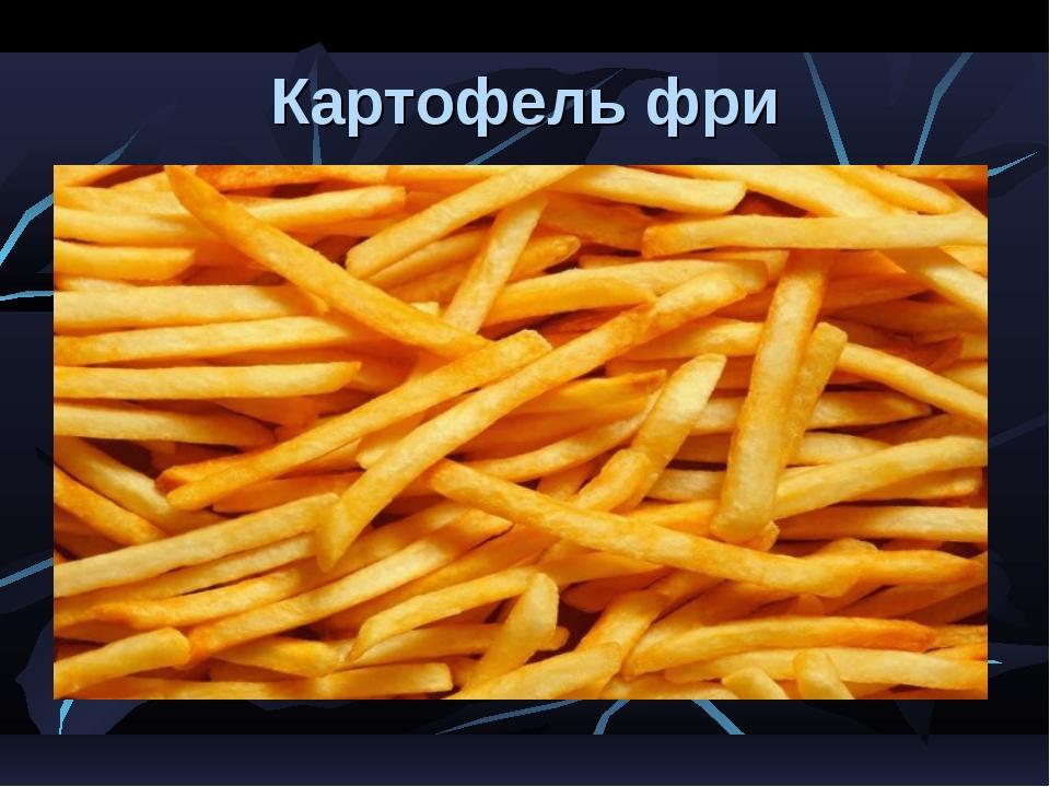 Как сделать картофель фри для салата - Секрет мастера