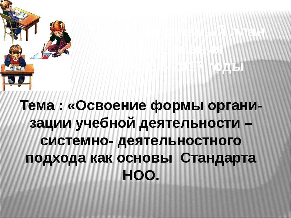 Индивидуальный план самообразования на 2013-2017 годы Тема : «Освоение формы...