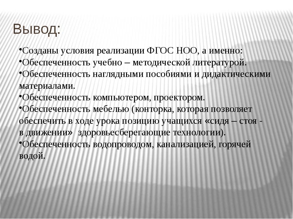 Вывод: Созданы условия реализации ФГОС НОО, а именно: Обеспеченность учебно –...