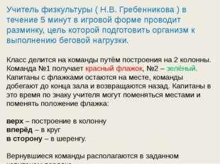 Учитель физкультуры ( Н.В. Гребенникова ) в течение 5 минут в игровой форме п