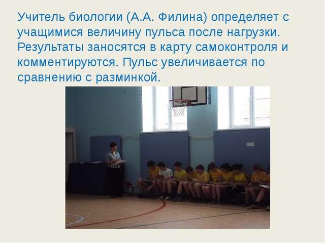 Учитель биологии (А.А. Филина) определяет с учащимися величину пульса после н...