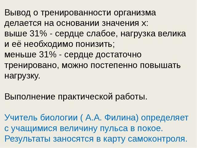 Вывод о тренированности организма делается на основании значения х: выше 31%...