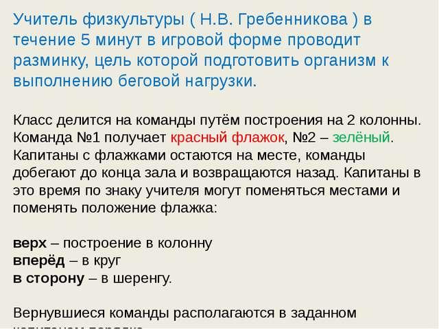 Учитель физкультуры ( Н.В. Гребенникова ) в течение 5 минут в игровой форме п...