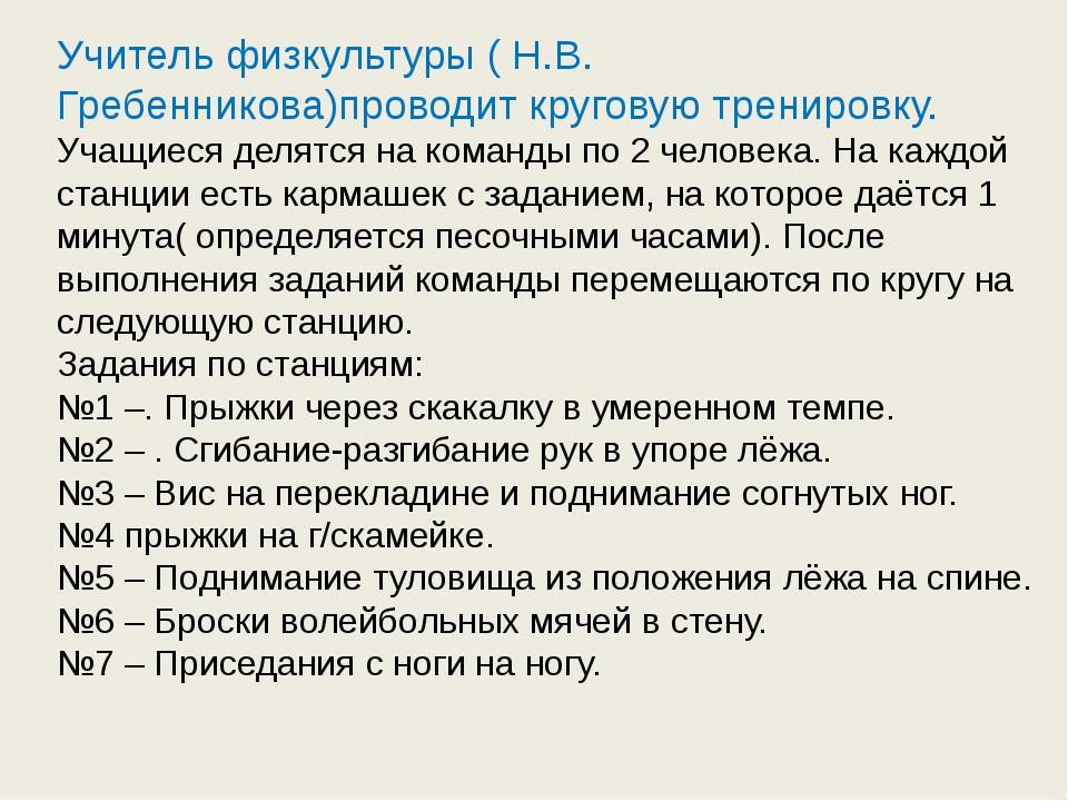 Учитель физкультуры ( Н.В. Гребенникова)проводит круговую тренировку. Учащиес...