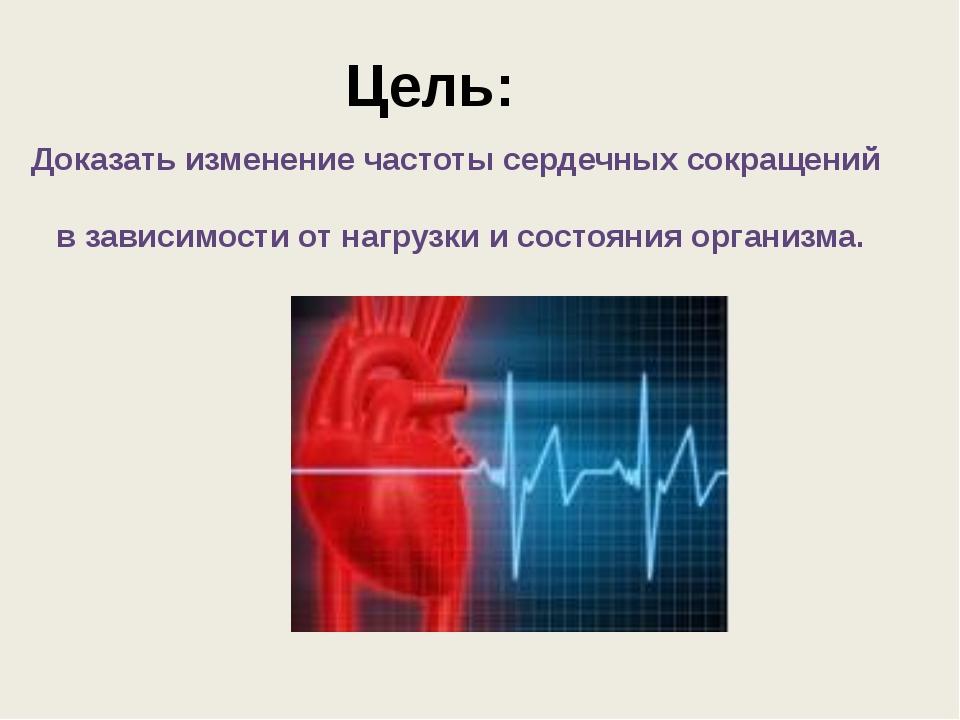 Цель: Доказать изменение частоты сердечных сокращений в зависимости от нагруз...
