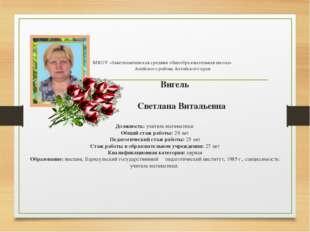 МКОУ «Заветильичевская средняя общеобразовательная школа»