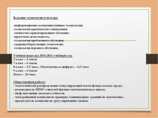 Ведущие технологии и методы: -информационно-коммуникативные технологии; -тех
