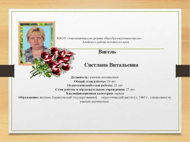 МКОУ «Заветильичевская средняя общеобразовательная школа»...