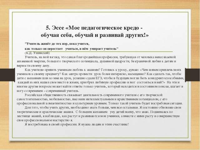 5. Эссе «Мое педагогическое кредо - обучая себя, обучай и развивай других!»...