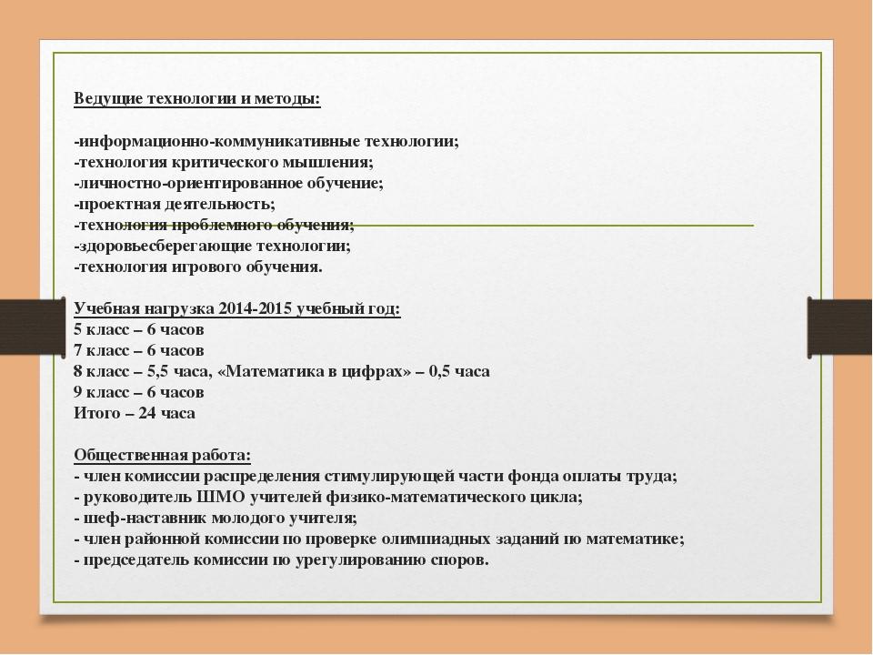 Ведущие технологии и методы: -информационно-коммуникативные технологии; -тех...