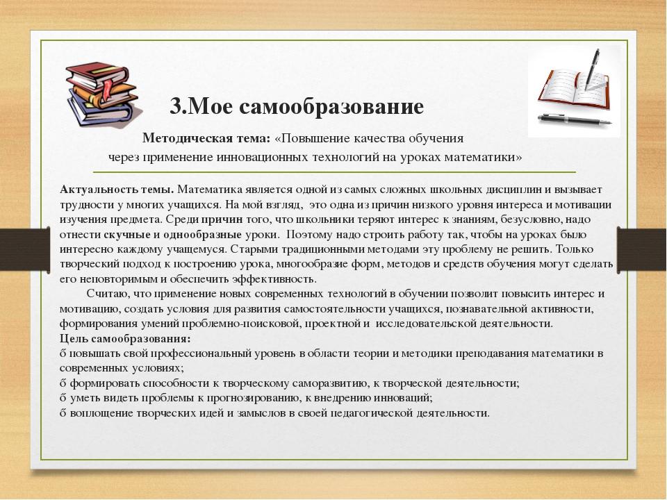 3.Мое самообразование Методическая тема: «Повышение качества обучения...