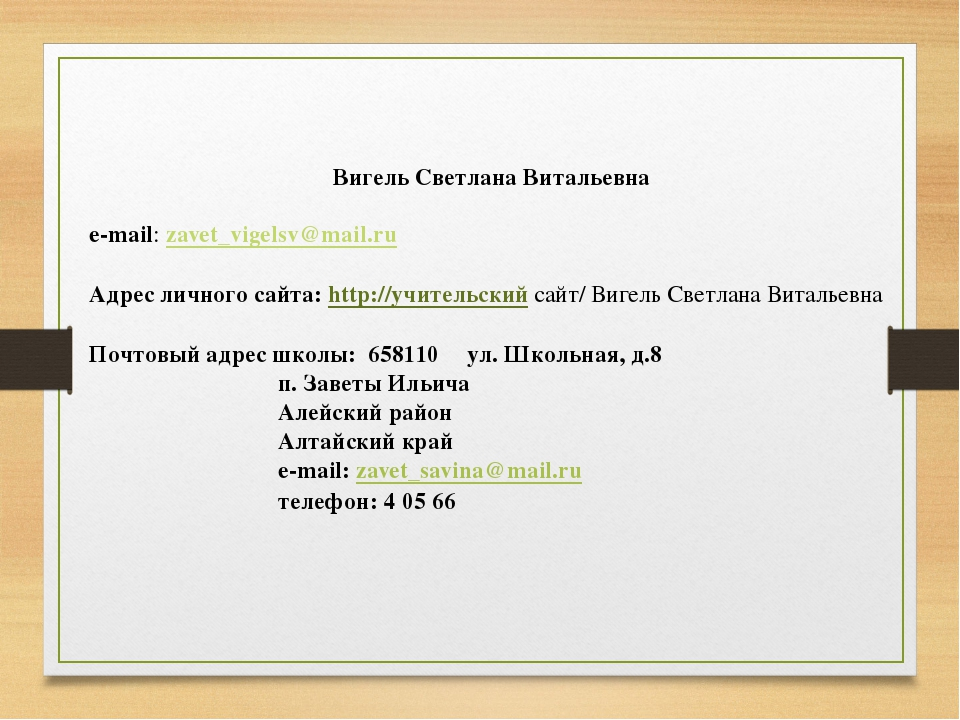 Вигель Светлана Витальевна e-mail: zavet_vigelsv@mail.ru Адрес личного сайта:...