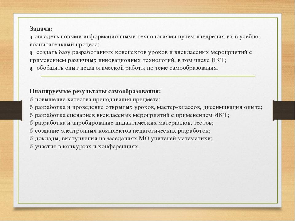 Задачи: ►овладеть новыми информационными технологиями путем внедрения их в уч...