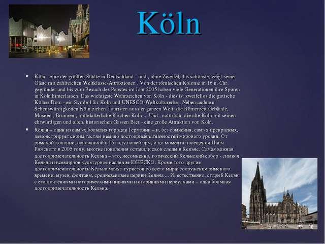 Köln - eine der größten Städte in Deutschland - und , ohne Zweifel, das schön...
