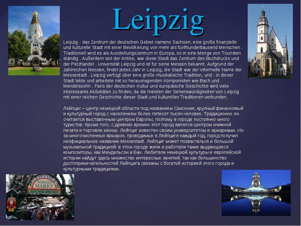 Leipzig Leipzig - das Zentrum der deutschen Gebiet namens Sachsen, eine große...