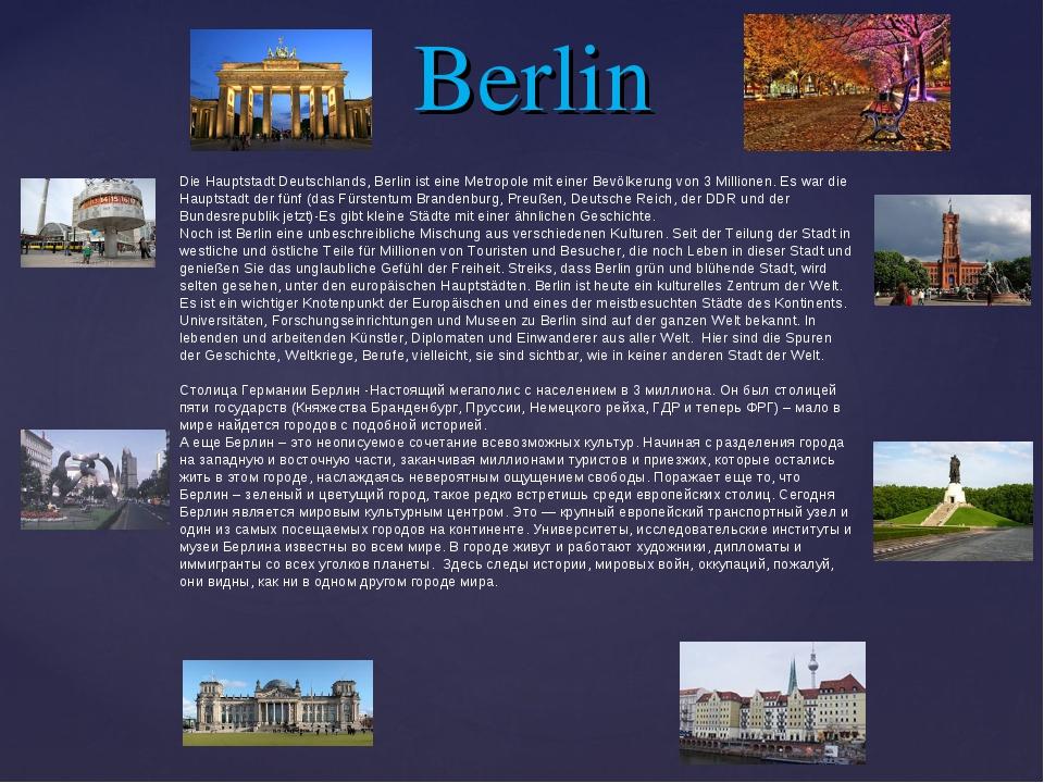 Berlin Die Hauptstadt Deutschlands, Berlin ist eine Metropole mit einer Bevöl...