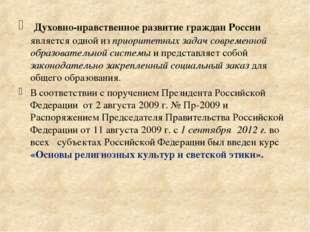 Духовно-нравственное развитие граждан России является одной из приоритетных