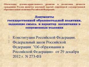 """Конституция Российской Федерации. Федеральный закон Российской Федерации """"Об"""