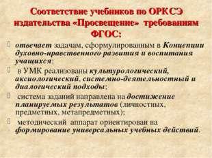 Соответствие учебников по ОРКСЭ издательства «Просвещение» требованиям ФГОС: