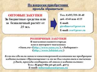 По вопросам приобретения просьба обращаться: Тел. 8(495)789-30-40 доб. 4144 и