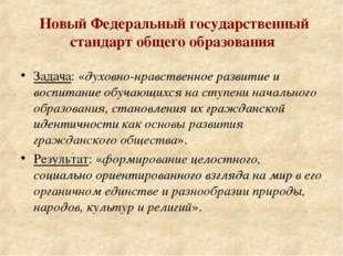Новый Федеральный государственный стандарт общего образования Задача: «духовн